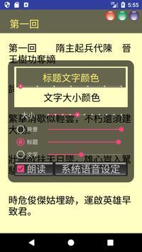 隋唐演義 screenshot 6