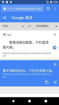 隋唐演義 screenshot 7
