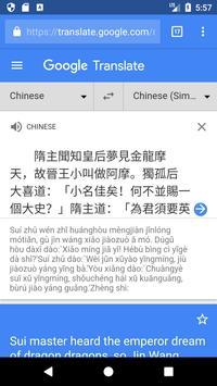隋唐演義 screenshot 9
