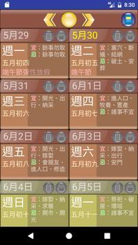 台灣行事曆(整合台鐵高鐵捷運行程表、記事本、農民曆) poster