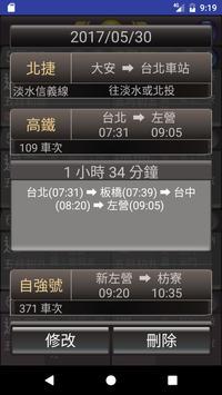 台灣行事曆(整合台鐵高鐵捷運行程表、記事本、農民曆) apk screenshot