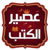 عصير الكتب icon