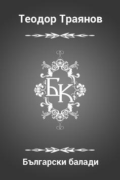 Т. Траянов - Български балади poster