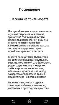 Т. Траянов - Български балади apk screenshot