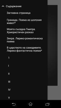 И. Вазов - Поеми screenshot 1
