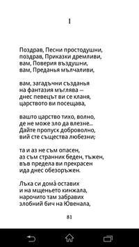 И. Вазов - Поеми screenshot 2
