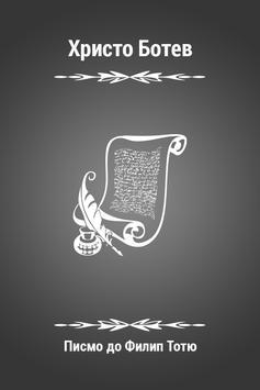 Писмо до Филип Тотю poster
