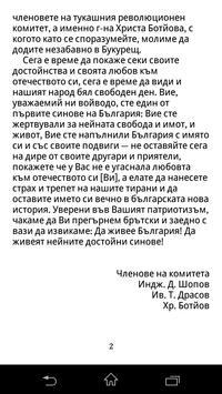 Писмо до Филип Тотю apk screenshot