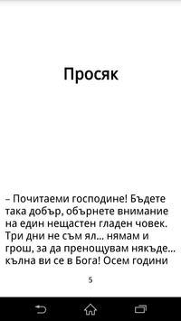 А.П. Чехов - Разкази apk screenshot