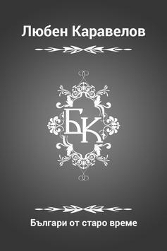 Българи от старо време poster