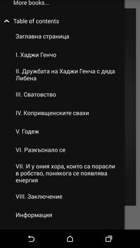 Българи от старо време screenshot 1