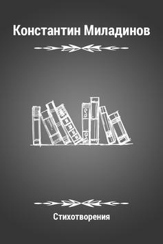 K. Миладинов - Стихотворения poster