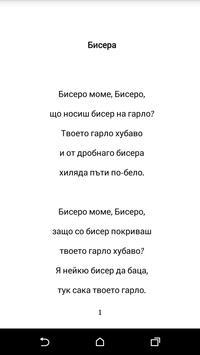 K. Миладинов - Стихотворения screenshot 2