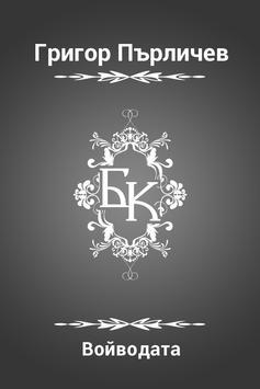 Войводата poster
