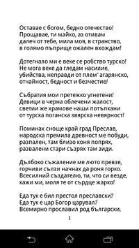 Отлъчие от България apk screenshot