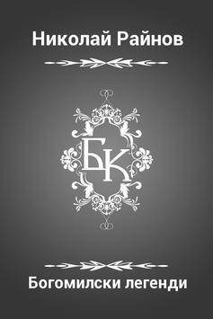 Богомилски легенди poster
