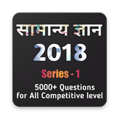 सामान्य ज्ञान 2018 (5000+ QA) icon