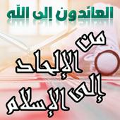 من الإلحاد إلى الإسلام icon