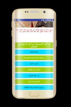 من الإلحاد إلى الإسلام apk screenshot