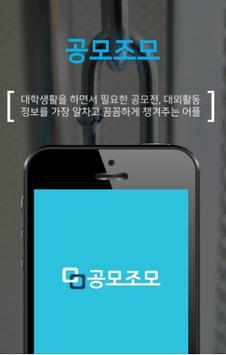 공모조모-임시 apk screenshot