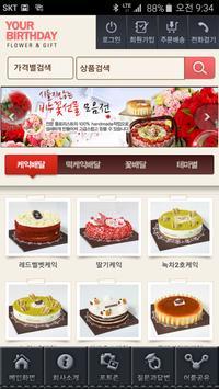 전국 케이크와 꽃과선물 배송 유어버스데이 apk screenshot