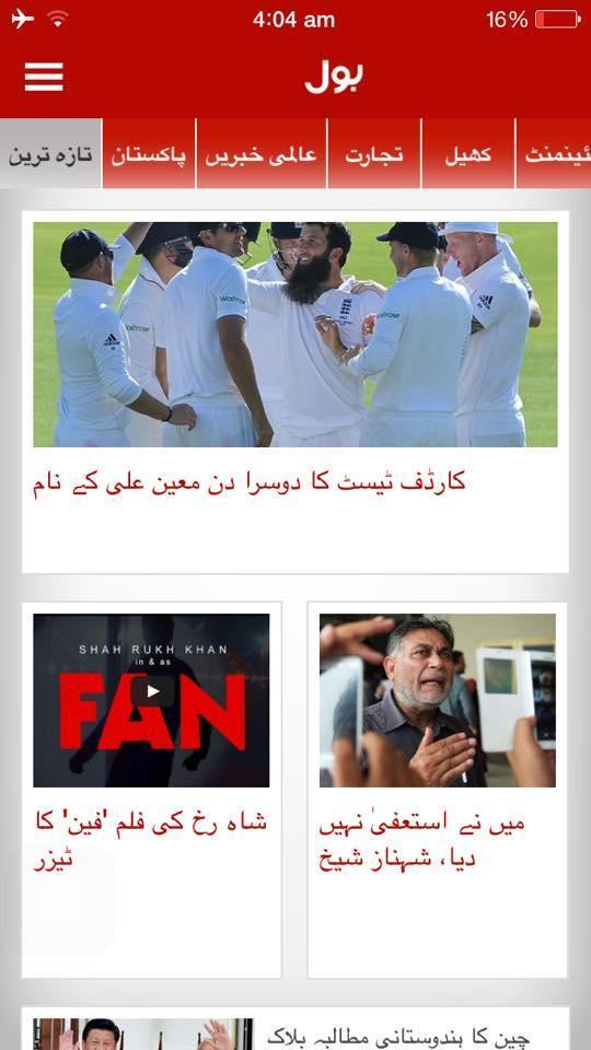 By Photo Congress || Bol News Urdu