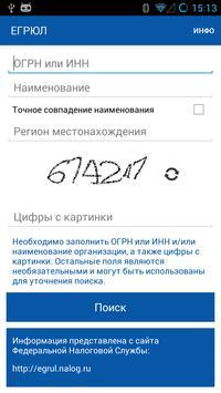 ЕГРЮЛ - Поиск юридических лиц poster