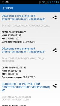 ЕГРЮЛ - Поиск юридических лиц screenshot 1