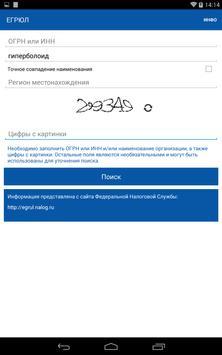 ЕГРЮЛ - Поиск юридических лиц screenshot 2