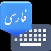 Farsi Keyboard icon