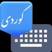 Advanced Kurdish Keyboard icon