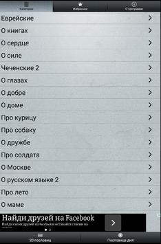 Пословицы и поговорки apk screenshot