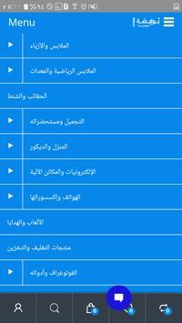 متجر بوليصة apk screenshot