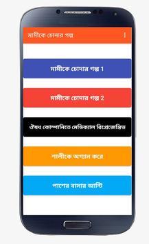 Bangla Choti - Mami Ke Chodar Golpo 1 0 (Android) - Download APK
