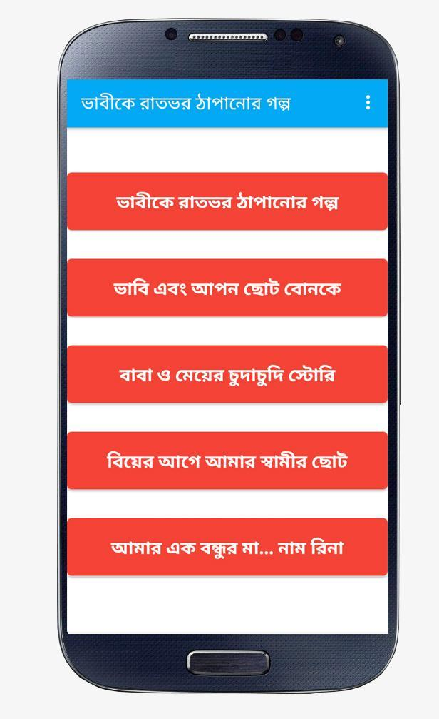 Bangla Choti - Bhabike Ratvor Thapanor Golpo for Android