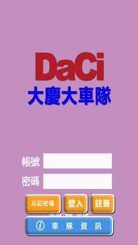 大慶大車隊叫車APP poster