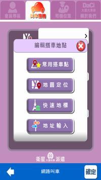 大慶大車隊叫車APP apk screenshot