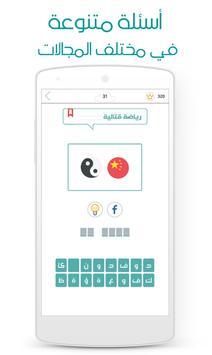 دلالة: لعبة ذكاء apk screenshot