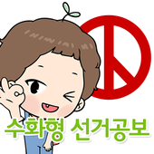 수화형 선거공보(AR) icon