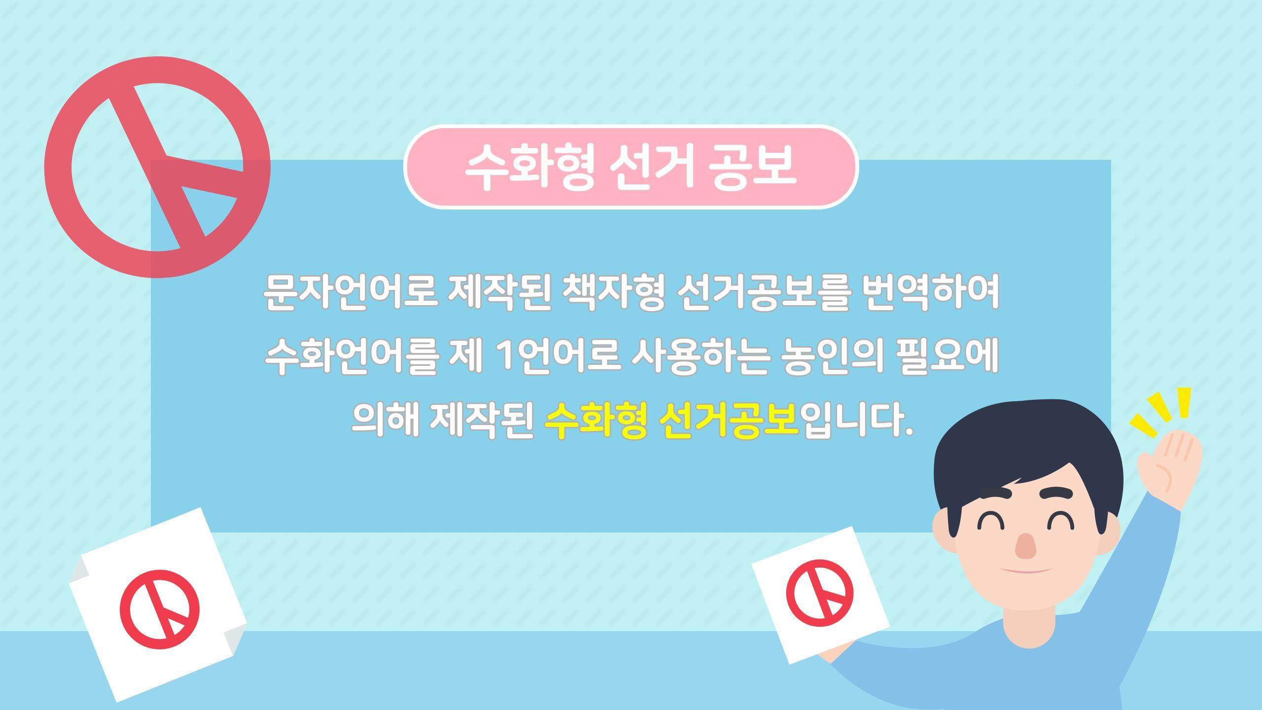 수화형 선거공보(AR) poster
