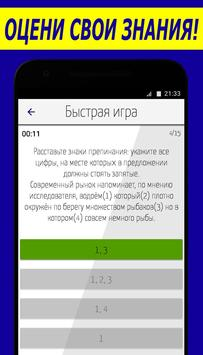 Русский язык screenshot 11
