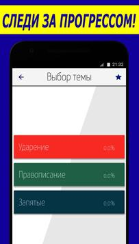 Русский язык screenshot 1