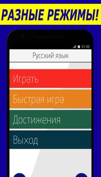 Русский язык screenshot 8