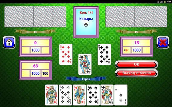 Тысяча (Клуб 1000) screenshot 4
