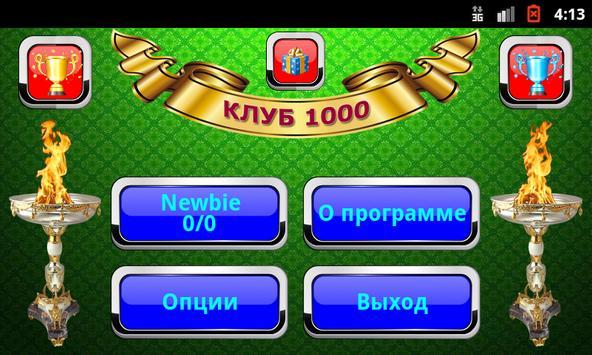 Тысяча (Клуб 1000) poster