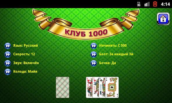 Тысяча (Клуб 1000) apk screenshot