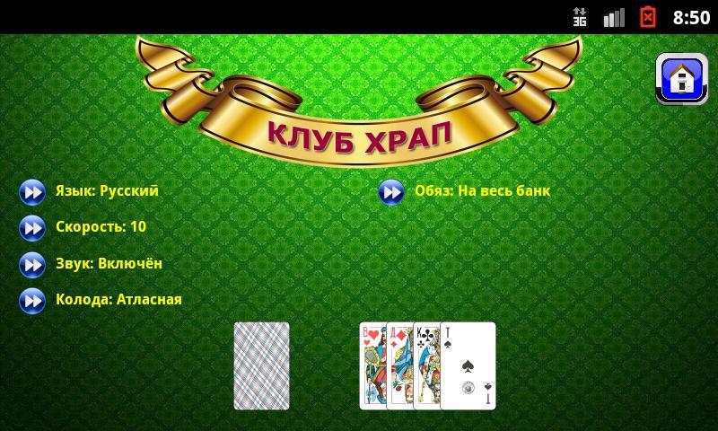 карточная игра храп