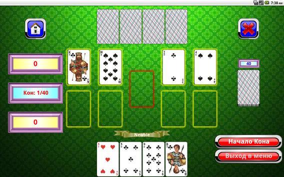 карточная игра скопа