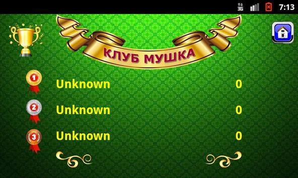 Мушка (Клуб Мушка) apk screenshot