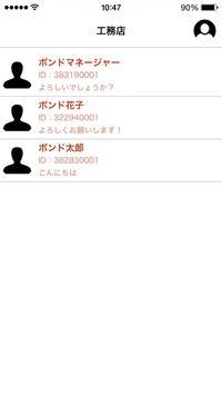 bond chat manager screenshot 2